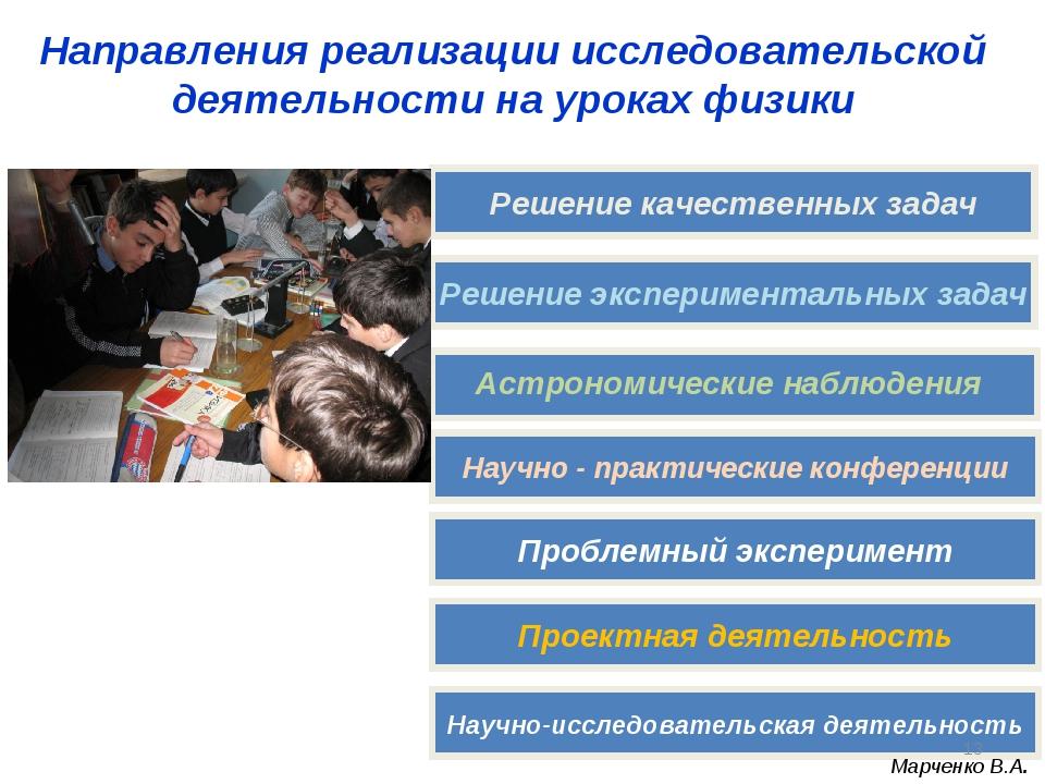 Направления реализации исследовательской деятельности на уроках физики Марчен...