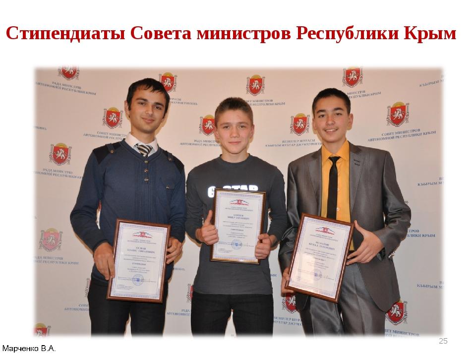 Стипендиаты Совета министров Республики Крым *