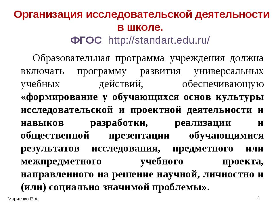 Требования ФГОС http://standart.edu.ru/ Образовательная программа учреждения...