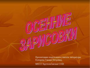Презентацию подготовила учитель литературы Купорева Тамара Петровна, МКОУ Кру