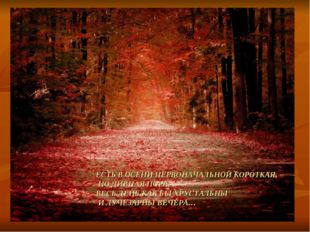 ЕСТЬ В ОСЕНИ ПЕРВОНАЧАЛЬНОЙ КОРОТКАЯ, НО ДИВНАЯ ПОРА, ВЕСЬ ДЕНЬ КАК БЫ ХРУСТА