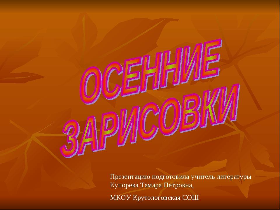 Презентацию подготовила учитель литературы Купорева Тамара Петровна, МКОУ Кру...
