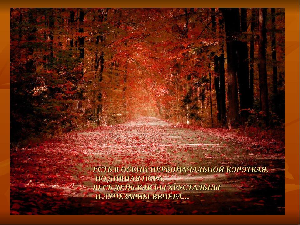 ЕСТЬ В ОСЕНИ ПЕРВОНАЧАЛЬНОЙ КОРОТКАЯ, НО ДИВНАЯ ПОРА, ВЕСЬ ДЕНЬ КАК БЫ ХРУСТА...