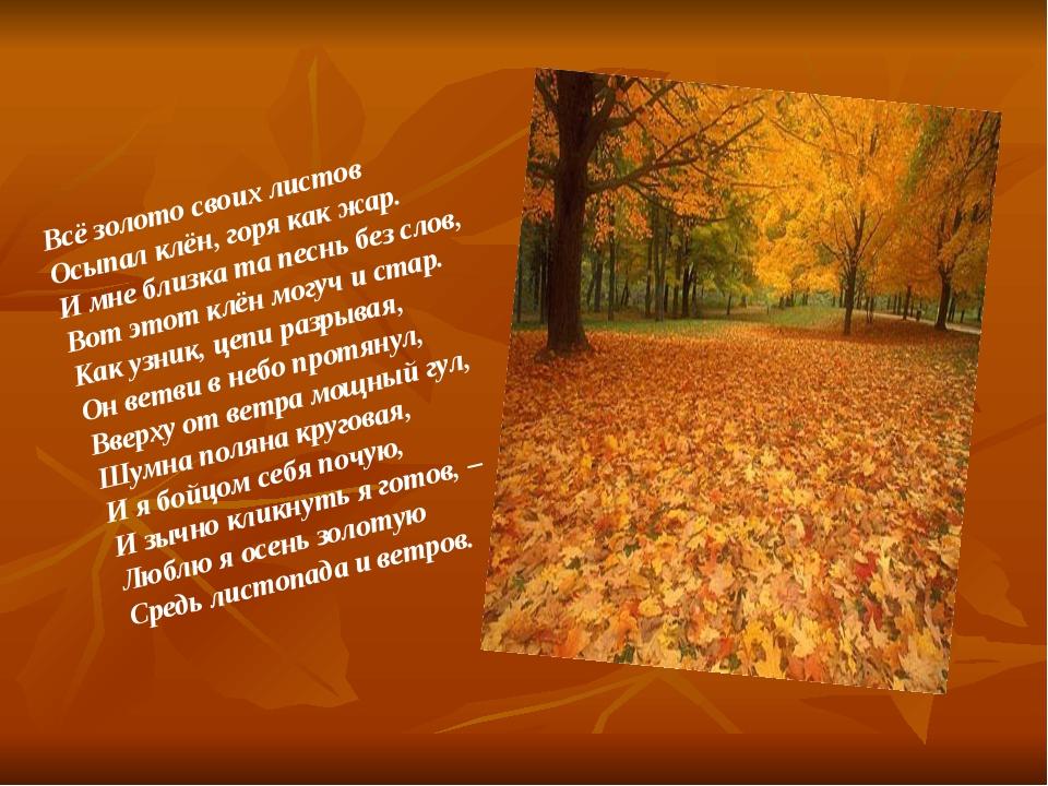 Всё золото своих листов Осыпал клён, горя как жар. И мне близка та песнь без...
