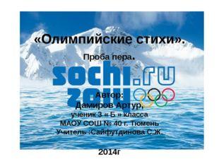 «Олимпийские стихи». Проба пера. Автор: Дамиров Артур, ученик 3 « Б » класса