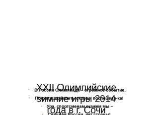 XXII Олимпийские зимние игры 2014 года в г. Сочи В России Олимпиада – огромно