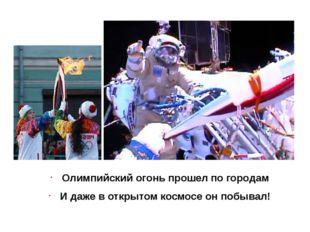 Олимпийский огонь прошел по городам И даже в открытом космосе он побывал!