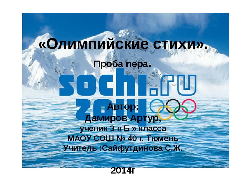 «Олимпийские стихи». Проба пера. Автор: Дамиров Артур, ученик 3 « Б » класса...