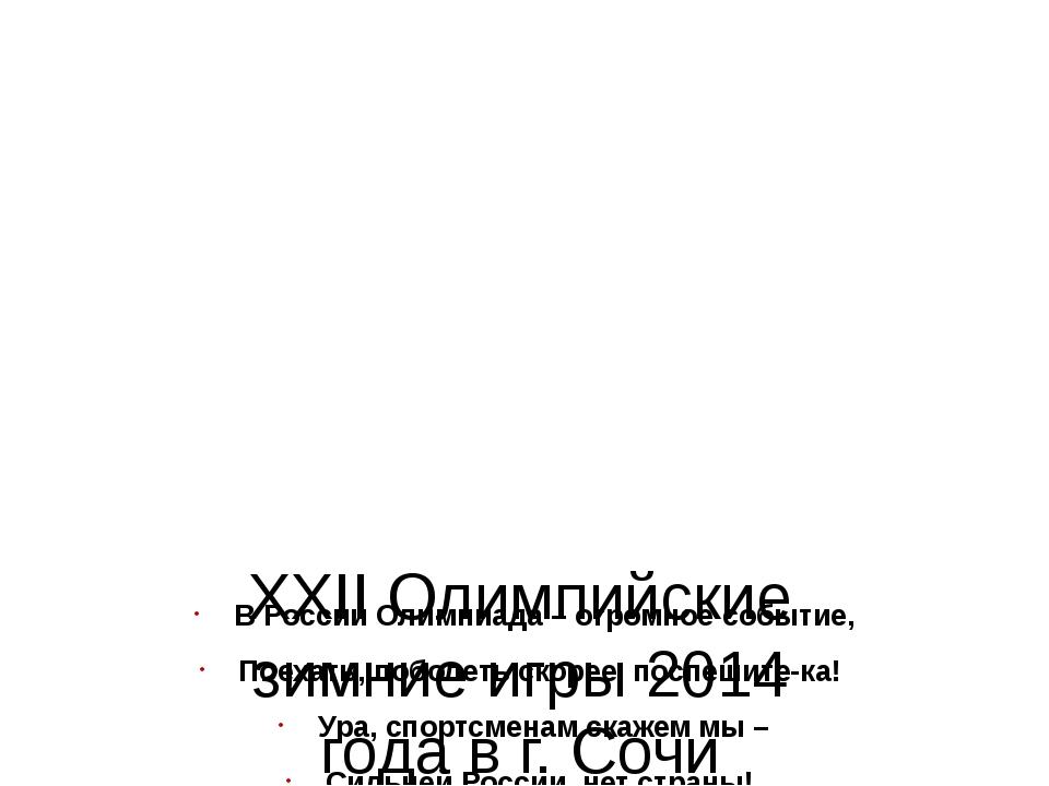 XXII Олимпийские зимние игры 2014 года в г. Сочи В России Олимпиада – огромно...