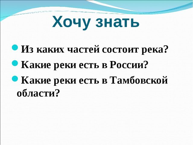 Хочу знать Из каких частей состоит река? Какие реки есть в России? Какие реки...