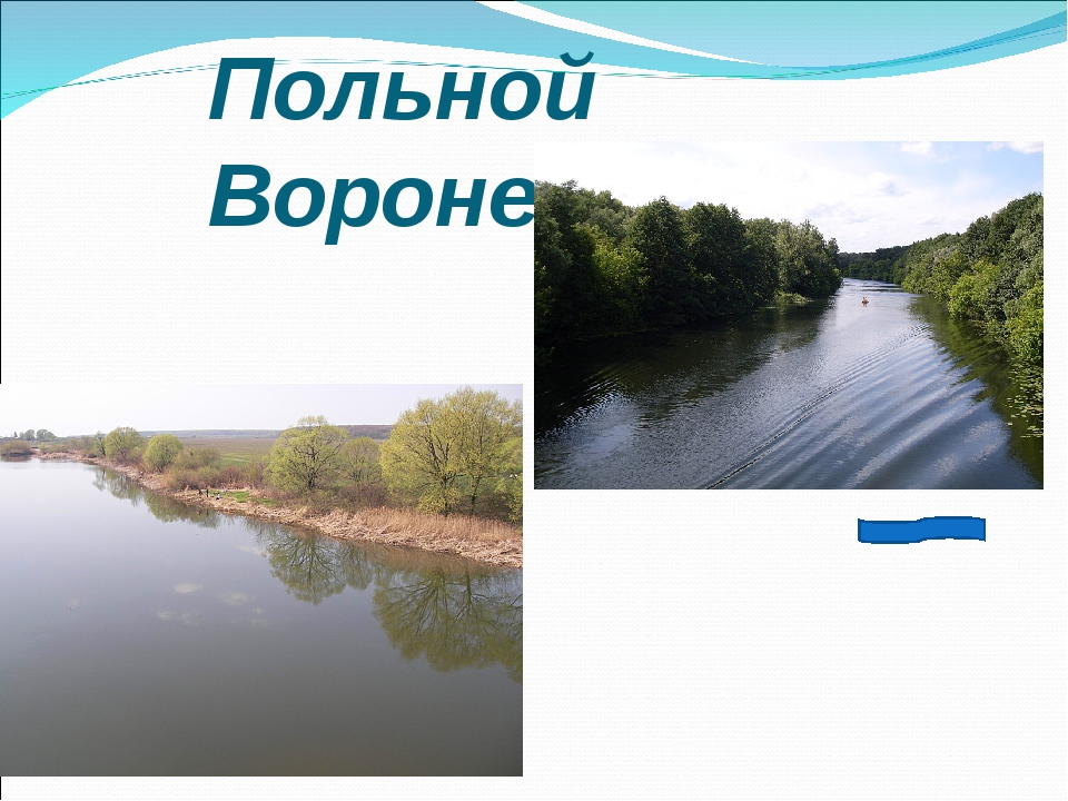 Польной Воронеж