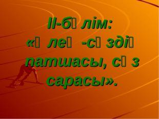 ІІ-бөлім: «Өлең -сөздің патшасы, сөз сарасы».