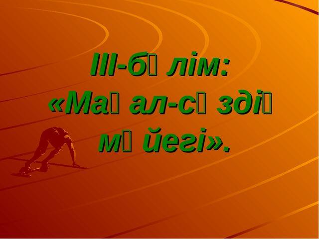 ІІІ-бөлім: «Мақал-сөздің мәйегі».