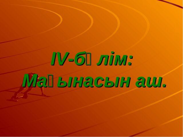 IV-бөлім: Мағынасын аш.