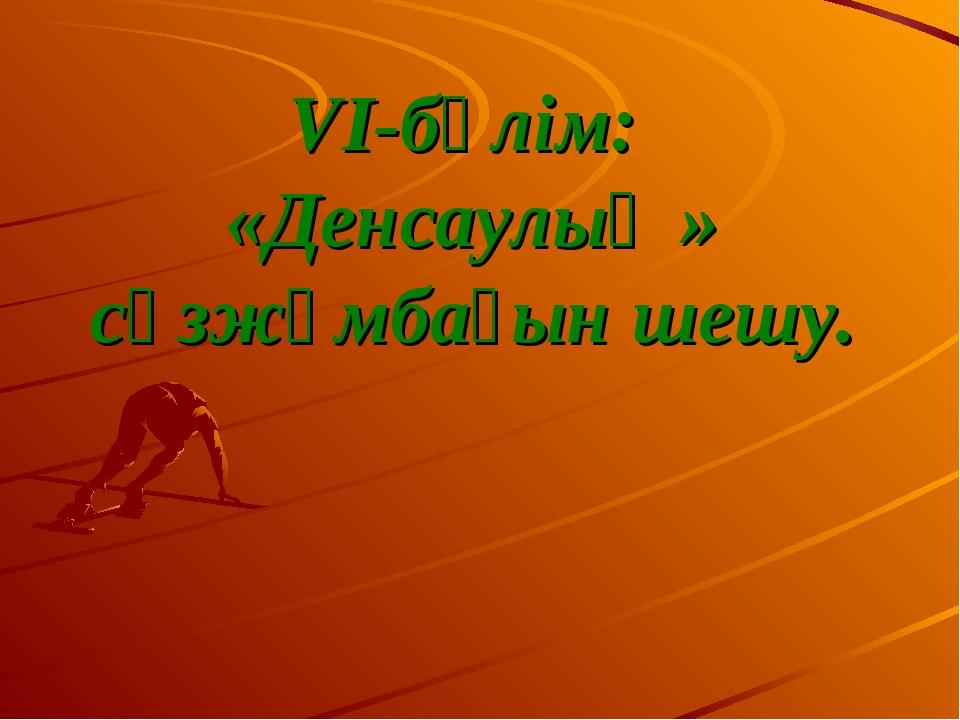 VІ-бөлім: «Денсаулық » сөзжұмбағын шешу.