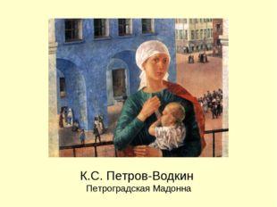 К.С. Петров-Водкин Петроградская Мадонна
