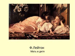 Ф.Лейтон Мать и дитя