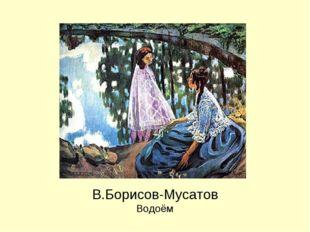 В.Борисов-Мусатов Водоём