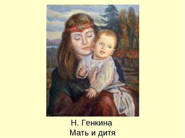 Н. Генкина Мать и дитя