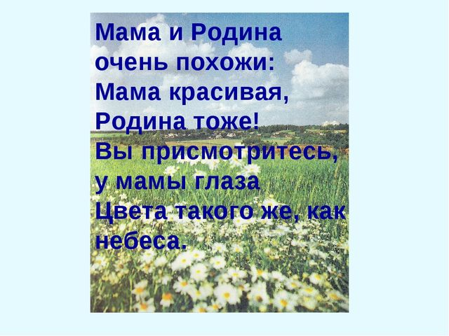 Мама и Родина очень похожи: Мама красивая, Родина тоже! Вы присмотритесь, у м...