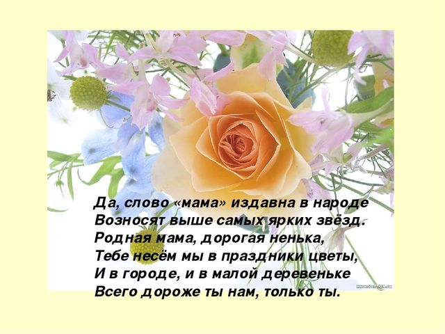 Да, слово «мама» издавна в народе Возносят выше самых ярких звёзд. Родная ма...