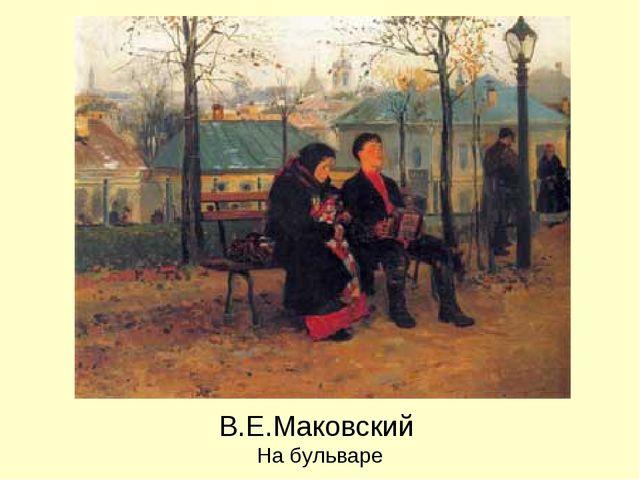 В.Е.Маковский На бульваре