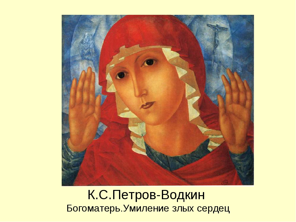 К.С.Петров-Водкин Богоматерь.Умиление злых сердец