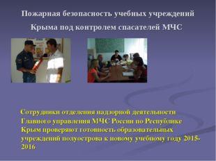 Пожарная безопасность учебных учреждений Крыма под контролем спасателей МЧС С