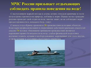 МЧС России призывает отдыхающих соблюдать правила поведения на воде! С наступ