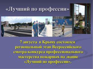 «Лучший по профессии» 7 августа в Крыму состоялся региональный этап Всероссий