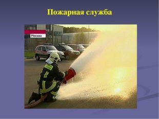 Пожарная служба