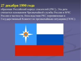 27 декабря 1990 года образован Российский корпус спасателей (РКС). Эта дата с