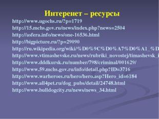 Интеренет – ресурсы http://www.ugochs.ru/?p=1719 http://15.mchs.gov.ru/news/i