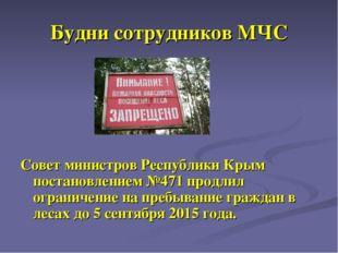 Будни сотрудников МЧС Совет министров Республики Крым постановлением №471 про