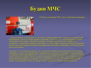 Будни МЧС В Керчи сотрудник МЧС спас утопающую женщину. Вчера вечером, в своб