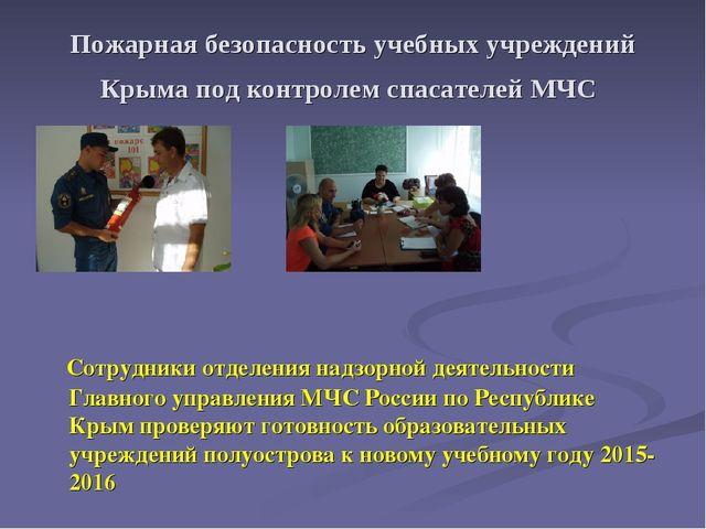 Пожарная безопасность учебных учреждений Крыма под контролем спасателей МЧС С...