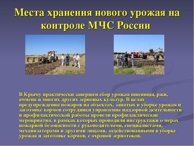 Места хранения нового урожая на контроле МЧС России В Крыму практически завер...