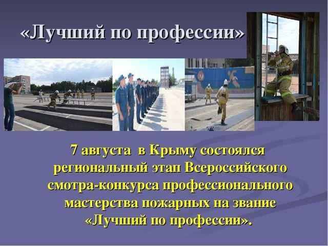 «Лучший по профессии» 7 августа в Крыму состоялся региональный этап Всероссий...