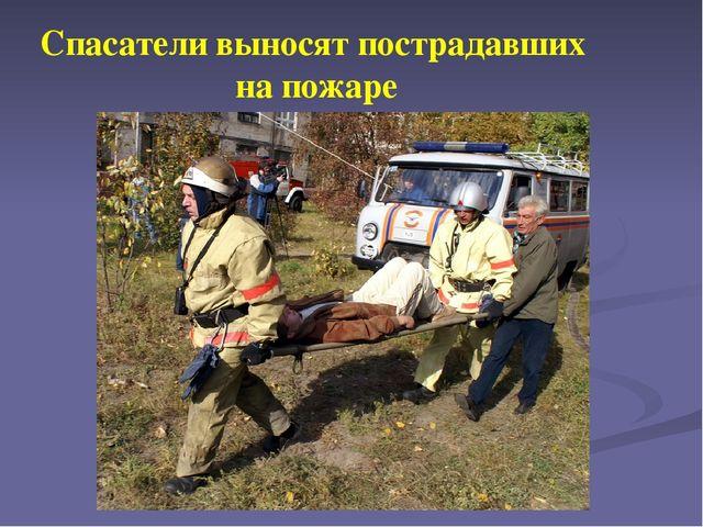 Спасатели выносят пострадавших на пожаре