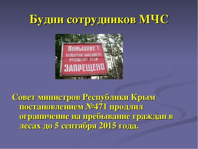 Будни сотрудников МЧС Совет министров Республики Крым постановлением №471 про...