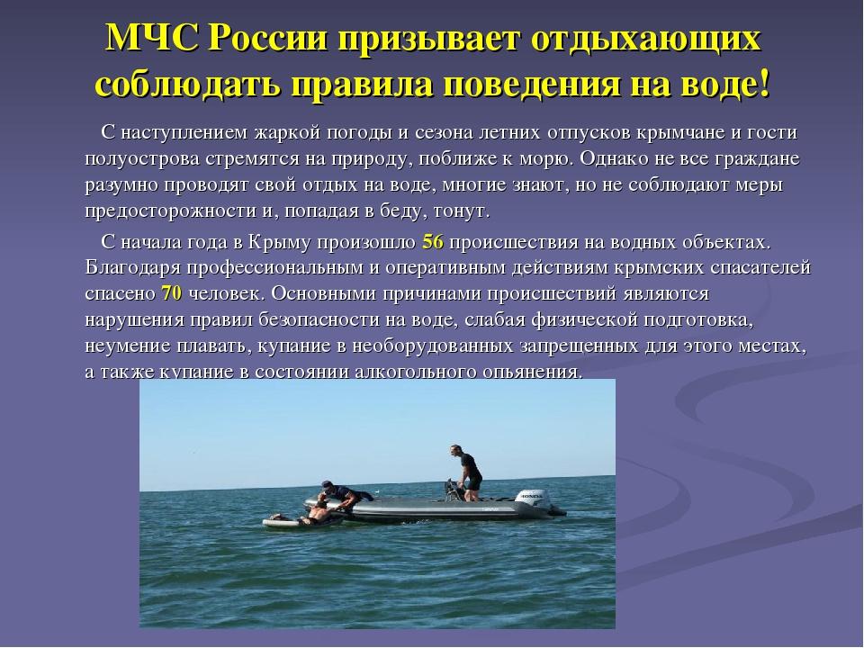 МЧС России призывает отдыхающих соблюдать правила поведения на воде! С наступ...