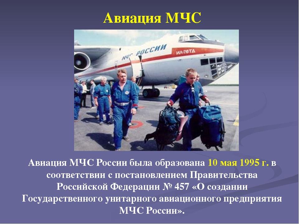 Авиация МЧС России была образована 10 мая 1995г. в соответствии с постановле...