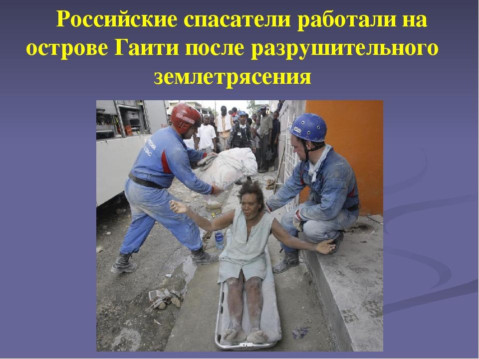 Российские спасатели работали на острове Гаити после разрушительного землетр...