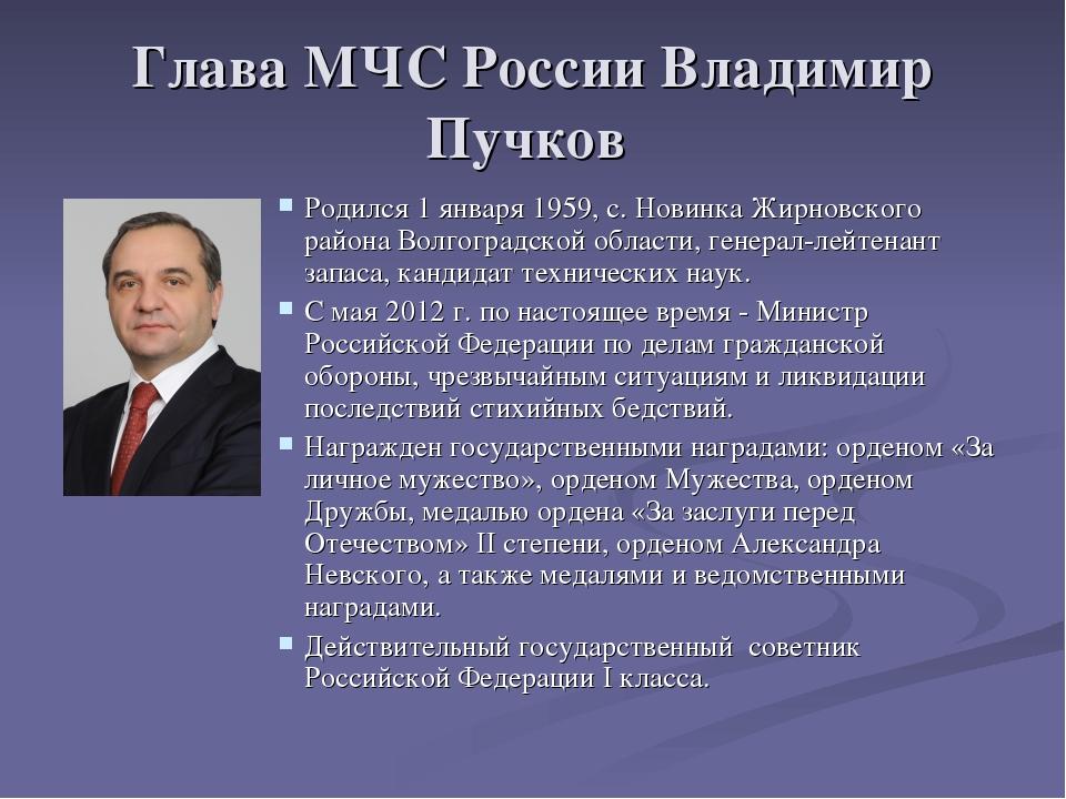 Глава МЧС России Владимир Пучков Родился 1 января 1959, с. Новинка Жирновског...