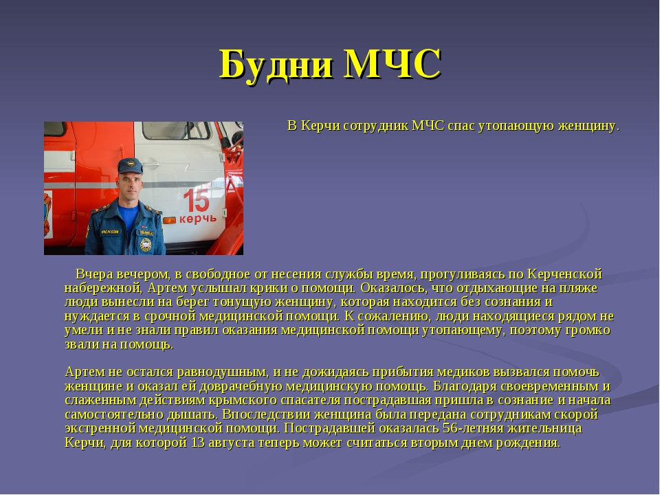 Будни МЧС В Керчи сотрудник МЧС спас утопающую женщину. Вчера вечером, в своб...