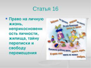 Статья 16 Право на личную жизнь, неприкосновенность личности, жилища, тайну п