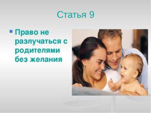 Статья 9 Право не разлучаться с родителями без желания