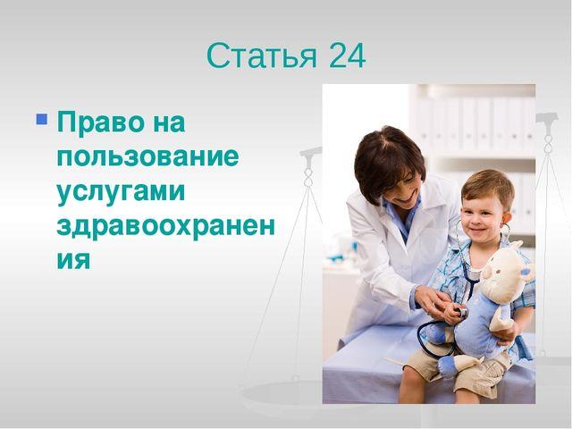 Статья 24 Право на пользование услугами здравоохранения