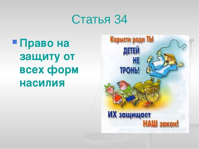 Статья 34 Право на защиту от всех форм насилия