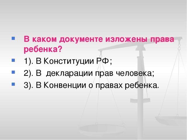 В каком документе изложены права ребенка? 1). В Конституции РФ; 2). В деклара...